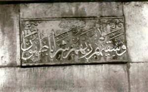 hızırbey-camii (2)